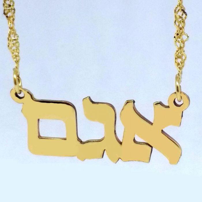 שרשרת שם זהב 14k אותיות בעברית חלק מבריק בעיצוב אישי בכל גופן/פונט