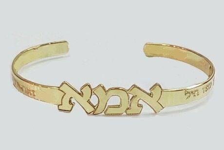 צמיד זהב אמא, צמיד מתנה לאישה, צמיד זהב, צמיד עם חיתוך אותיות, צמיד לאמא, צמיד זהב