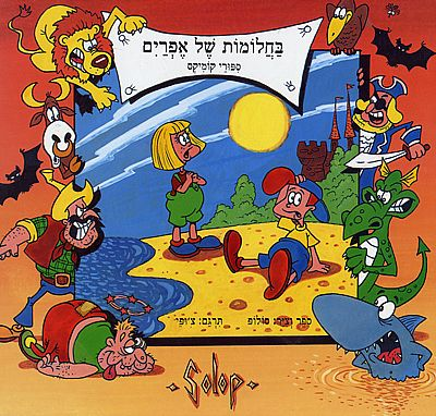 בחלומות של אפרים- קומיקס לילדים