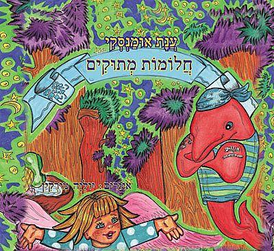 חלומות מתוקים - ספרי ילדים