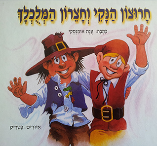 חרוצון הנקי וחצרון המלוכלך- ספרי ילדים מומלצים