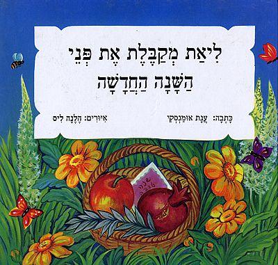 ליאת מקבלת את פני השנה החדשה - ספרי ילדים לחגים
