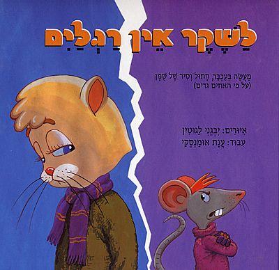 לשקר אין רגליים - ספרי ילדים