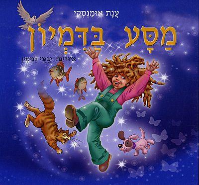 מסע בדמיון - ספרי ילדים