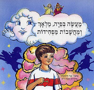מעשה בפיה, מלאך ומחשבות מפחידות, ספרי ילדים