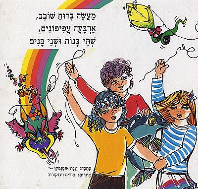 מעשה ברוח שובב, ארבע עפיפונים, שתי בנות ושני ובנים, ספרי ילדים