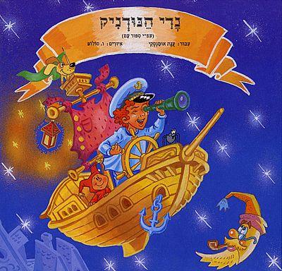 נדי הנודניק, ספרי ילדים