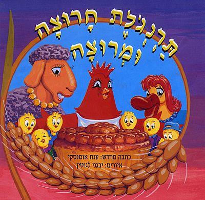 תרנגולת חרוצה ומרוצה, ספרי ילדים