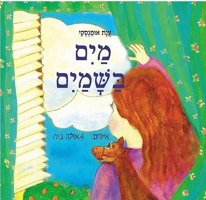 מים בשמים - ספרי ילדים