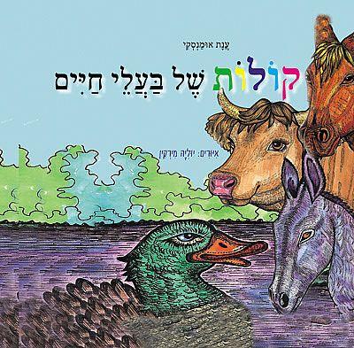 קולות של בעלי חיים, ספרי ילדים