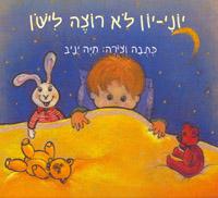 הוצאה לאור ספרי ילדים, הוצאה לאור, הדפסת ספרים