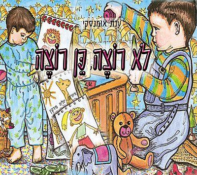 הוצאת ספרים, ספרי ילדים, ספרי ילדים מומלצים