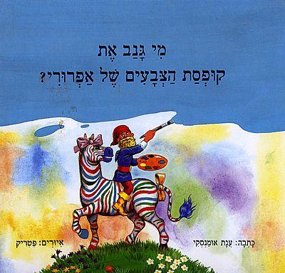 ספרי ילדים, הוצאת ספרים, ספרי ילדים קלאסים