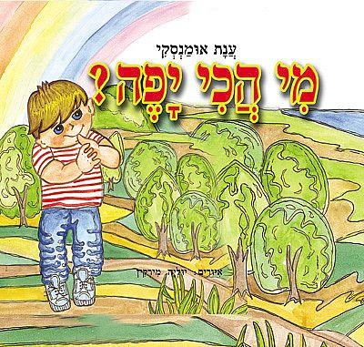 ספרי ילדים קלאסים, ספרי ילדים מומלצים, הוצאת ספרים