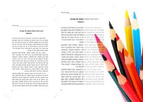 הוצאה לאור, כתב יד, איך לשלוח כתב יד