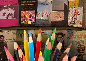 עיצוב כריכה לספר,אלבומי תמונות מעוצבים,עימוד ספרים