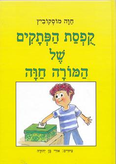 הוצאה לאור ספרי ילדים, הוצאה לאור, ספרי ילדים