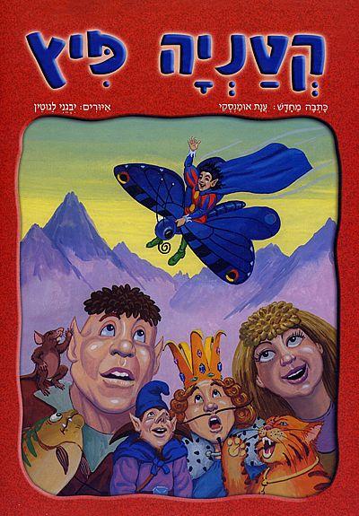ספרי ילדים, הוצאה לאור, ספרי ילדים מומלצים