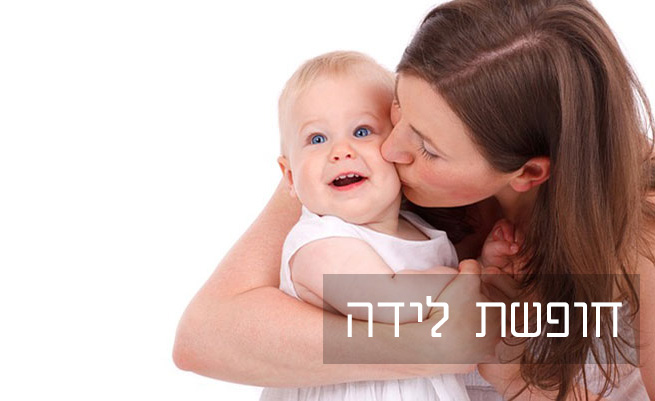 פיטורים לאחר חופשת לידה