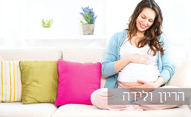 פיטורים בהריון