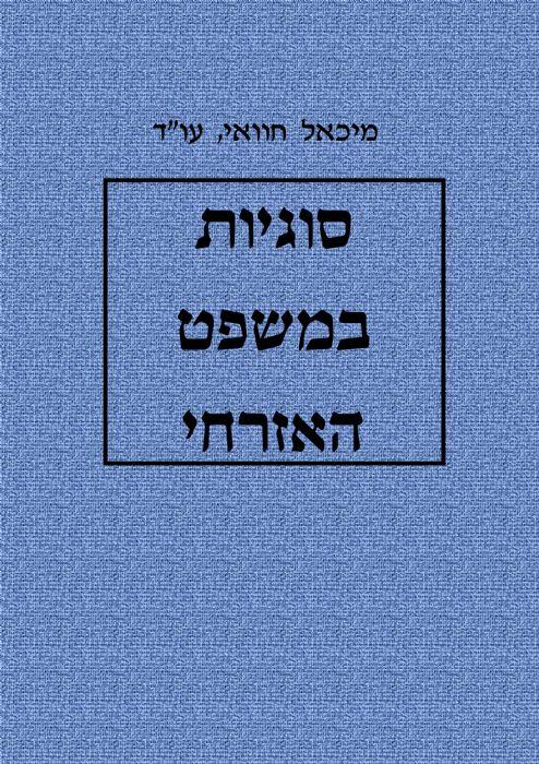"""ספר """"סוגיות במשפט האזרחי"""" (כל 25 הסוגיות)"""