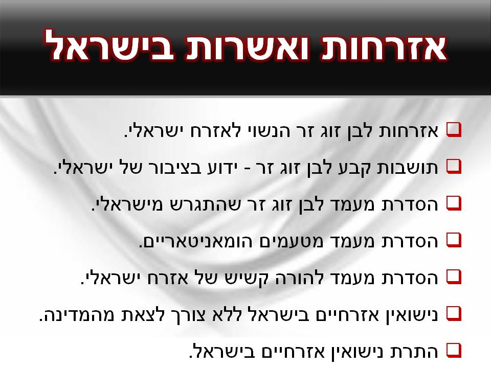 אזרחות ואשרות בישראל  אזרחות לבן זוג זר הנשוי לאזר