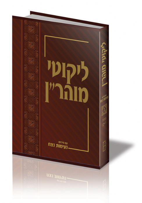 ליקוטי מוהר''ן פירוש נעימות נצח חלק ב תורות י-יט