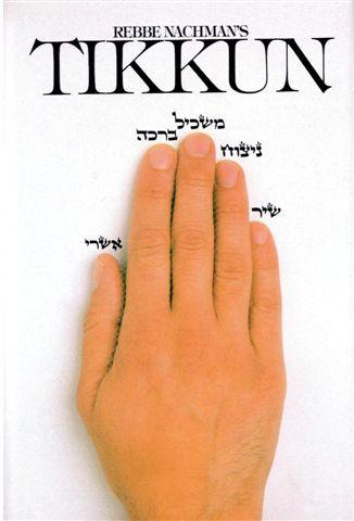 RABBI NACHMAN'S TIKKUN-Hardcover