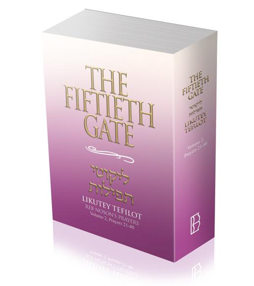 THE FIFTIETH GATE vol.2:prayers 21-40