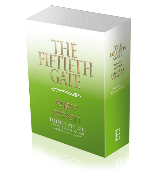 THE FIFTIETH GATE vol.3:prayers 41-66