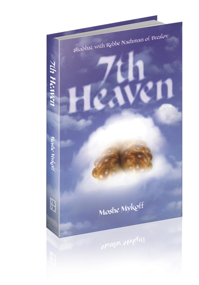 THE 7th HEAVEN