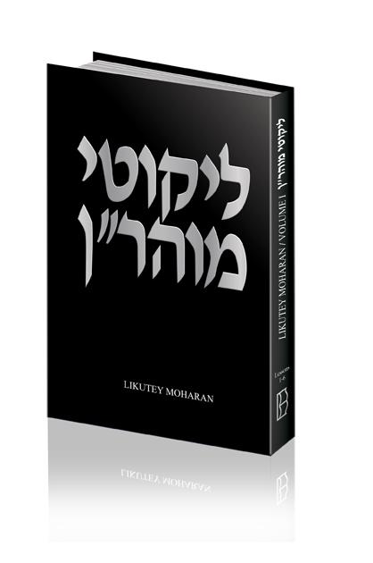 LIKUTEY MOHARAN: VOL 1
