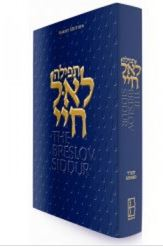 THE BRESLOV SIDDUR