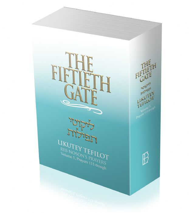 THE FIFTIETH GATE vol.5: part one: prayers 111-152 part Two: prayers 1-4