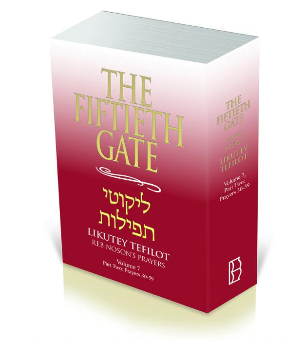 THE FIFTIATH GATEvol.7: part Two: prayers 30-59