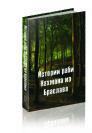 Истории раби Нахмана из  Браслава