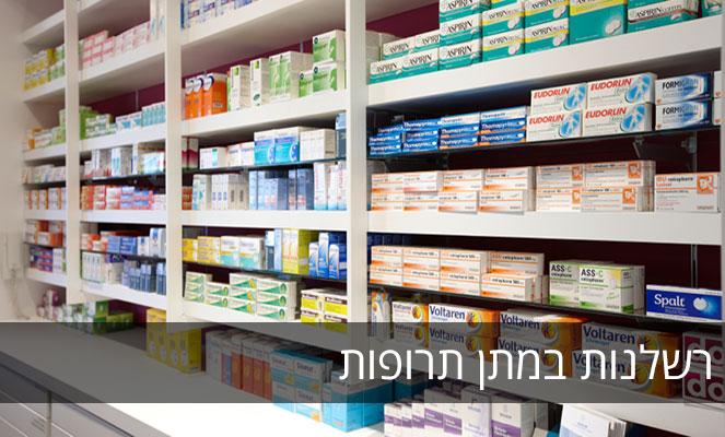 רשלנות במתן תרופות