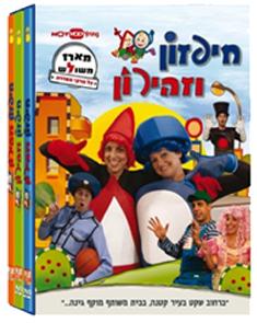 מארז DVD חיפזון וזהירון עונה 1 (זהירות בדרכים)