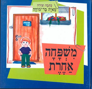 ספר משפחה אחרת
