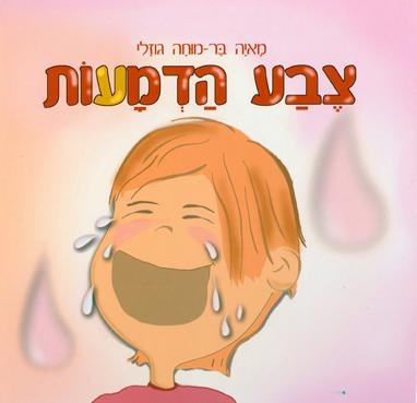 ספר צבע הדמעות