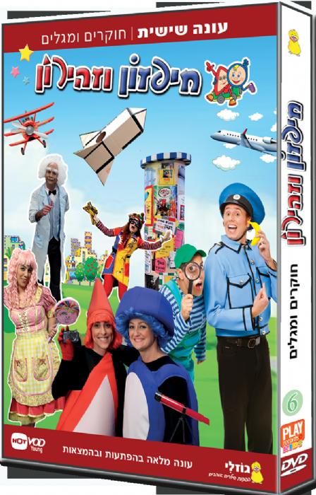 מארז DVD חיפזון וזהירון עונה 6