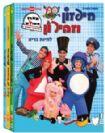 מארז DVD חיפזון וזהירון עונה 2 (אורח חיים בריא)