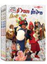 מארז DVD חיפזון וזהירון -חגי ישראל