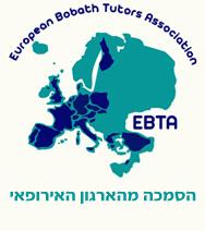 הסמכה מהארגון האירופאי