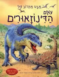 מבט מקרוב - דינוזאורים(ספר חלונות)