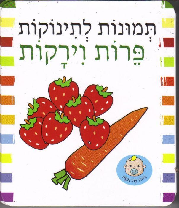 תמונות לתינוקות-פירות וירקות