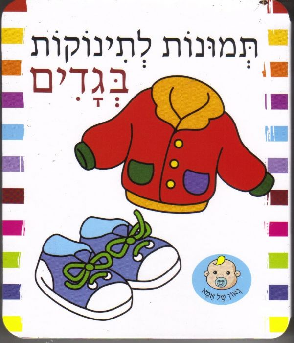 תמונות לתינוקות-בגדים