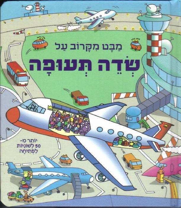 מבט מקרוב-שדה תעופה (ספר חלונות)