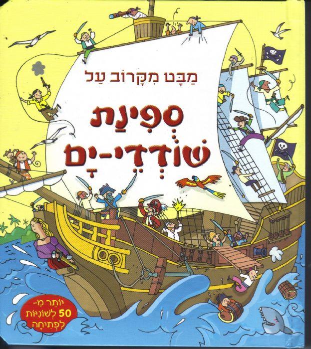 מבט מקרוב-ספינת שודדי ים  (ספר חלונות)