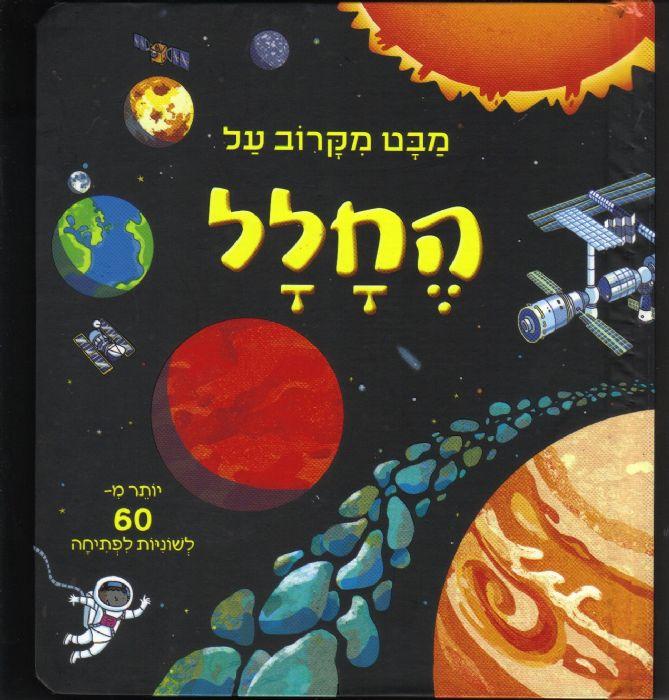 מבט מקרוב-החלל  ( ספר חלונות)